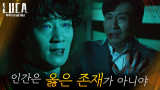 '인간'이라는 존재의 잔혹함을 깨달은 김래원, 박혁권에 복수의 전기충격!