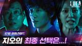 12화#하이라이트#'인간'의 잔인한 실체 각성한 김래원의 최후의 선택은...!