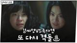 """""""목숨 줄 끈질기네"""" 김세정VS옥자연, 또 다시 격돌♨"""