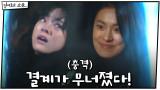 (충격) 김세정 지팡이 부숴버린 옥자연, 결계가 무너졌다!