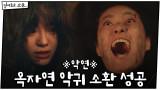 ※악연※ 옥자연 악귀 소환 성공한 김세정 #레전드_액션