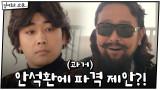(과거) 싱가폴 특파원 손호준, 안석환에 파격 제안?! #트로트앨범
