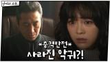*충격반전* 신명휘→신혁우로 옮겨간 악귀?!