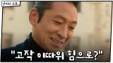 """""""고작 이따위 힘으로?"""" 더욱 강해진 악귀! 카운터 4명으론 역부족?!"""