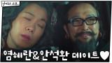 염혜란과 안석환의 드라이브 데이트♥