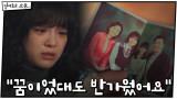 """가족 떠올린 김세정 눈물 """"꿈이었대도 반가웠어요"""" #가족사진"""