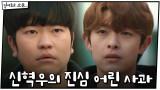 """신혁우의 진심 어린 사과 """"고마웠고 미안했다 얘들아"""""""