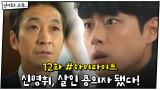 12화 #하이라이트# 라인 환승하려던 신명휘, 살인 용의자 됐다!
