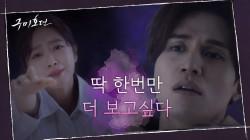 사람이 되어 조보아와 함께하고 싶었던 이동욱의 마지막 순간 '내 죽음은 가장 뜨거운 연애편지'