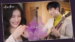 [여우커플♥] 김용지에게 사랑의 세레나데로 깜짝 프로포즈하는 황희