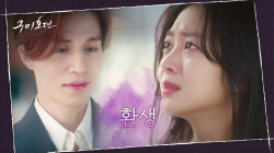 [감동재회] 환생해 돌아온 이동욱, 사랑비 속 조보아와의 재회♥