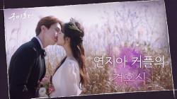 [연지아 결혼] 꽃비 가득 웨딩! 남다른 사랑고백으로 결혼식 올리는 이동욱♥조보아