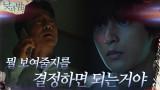 대한민국 여론을 움직이는 거대 포털 MODU, 그 모든 것을 조작하는 윤선우X장혁진