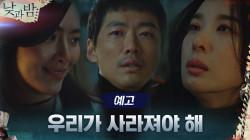 """[최종화 예고] 28년의 비극 끝내려는 남궁민 """"우리가 사라져야 해"""""""