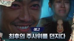 [최종화 예고] 남궁민vs백야재단, 처절한 데스매치의 끝