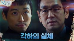 흔적 없이 증발한 '각하'! 김태우의 실체 밝힌 남궁민!