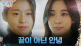 """""""잘 지내요"""" 이청아, 김설현에 아쉬운 마지막 인사"""