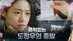 화재현장에서 흔적 없이 사라진 남궁민에 의문 품는 김설현!