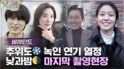 [메이킹] 연기 열정으로 무장한 낮과밤 마지막 촬영현장 (ft.뜬금오정세소환)