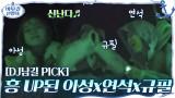 [DJ남길 PICK] 추억의 노래 선곡에 흥 UP된 아성x연석x규필♬