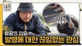 한국에서 킥스타터를 가장 많이 구입한 사람, 성공의 이유 '발명에 대한 끊임없는 관심'