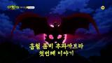 [6화 예고] 흡혈 좀비 추파카브라 첫번째 이야기 | 신비아파트 고스트볼 더블X 수상한 의뢰