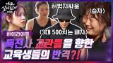 [#하이라이트#] 허벅지로 특전사 교관 이긴 김민경?! 교관들한테 반격하는 교육생들 모먼트!