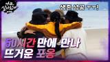 [무인도 생존성공] 50시간 만에 만난 은하교관과 교육생들의 뜨거운 포옹!