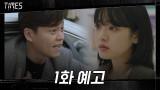 [1화 예고] 이서진X이주영X김영철, 격변의 타임워프에 처하다! 15s