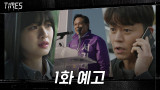 [1화 예고] 이서진X이주영X김영철, 격변의 타임워프에 처하다! 30s