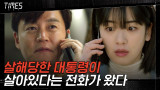 """[하이라이트]""""미래랑 연결됐다고?"""" 이서진X이주영, 시간을 초월한 공조!"""