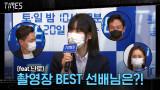 """""""서진 선배님은... 하하하"""" 막내 이주영이 픽한 BEST 선배님은?! (ft. 난로 사건)"""