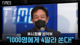 """""""1000명에게 4딸라 쏜다!"""" 국민배우 김영철의 파격 시청률 공약"""