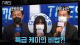"""""""(좌)영철, (우)서진"""" 이주영이 밝힌 특급 케미의 비법?!"""