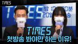 """""""일단 1,2부 보고 판단하세요"""" 배우들이 밝힌 타임즈 첫방송 봐야만 하는 이유!"""