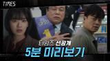 [선공개] '타임즈' 5분 하이라이트 최초 공개|0220 첫 방송