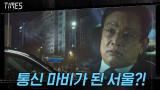 (복선 주의) 기지국 화재로 통신 마비가 되어버린 서울