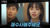 """""""경찰서 앞에 드러누울까?!"""" 아버지 사건 재수사 의뢰하는 이주영!"""