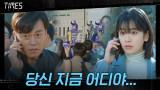 [심멎 엔딩] 연결된 15년 이서진 - 20년 이주영! 5년 전, 아직 아버지가 살아있다!