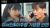 1화#하이라이트#통신장애에도 연결된 이서진x이주영! 5년 뛰어넘은 인연 시작
