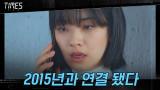 """""""서정인 또라이"""" 2015년 이서진, 2020년 이주영에 편지 쓴 사연"""