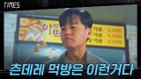 츤데레美 폭발★ 심부름 간 타임즈 대표 이서진의 떡볶이 먹방
