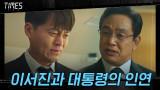 동생 하준 통해 맺어진 이서진-김영철 가슴 아픈 과거 기억 #2014년