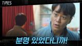 방 안에 있던 김영철 저격범이 감쪽 같이 사라졌다?! ((귀신이 곡할 노릇))