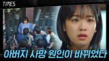 [충격 엔딩] 살린 줄 알았던 2020년 김영철, 뺑소니범 되어 사망하다?!