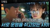 1-2화#하이라이트#김영철 살리기로 시작된 이서진과 이주영의 찐-한 인연
