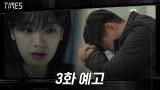 [3화 예고] 김영철, 여전히 사망 상태?! 모든 게 조작됐다! 15s