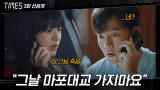 """[3화 선공개] 이서진 죽는 날짜 알려주는 이주영 """"거기서 죽어요"""""""