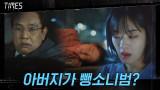김영철이 뺑소니로 사람을 죽였다?! 믿을 수 없는 이주영