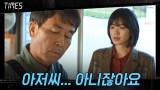 """""""아저씨가 위증을 하셨다고 생각합니다"""" 최비서관 찾아간 이주영!"""